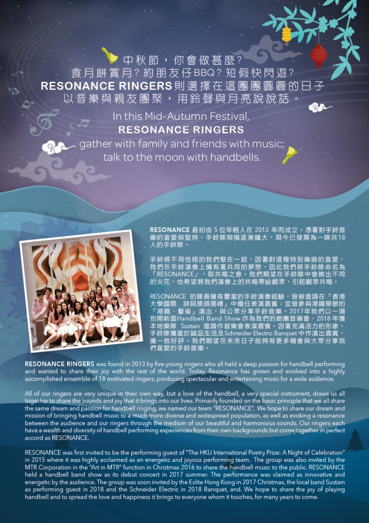 Resonance-2019-09-Leaflet-A5-0812-02
